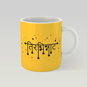 Tirbhinnat Coffee Mugs