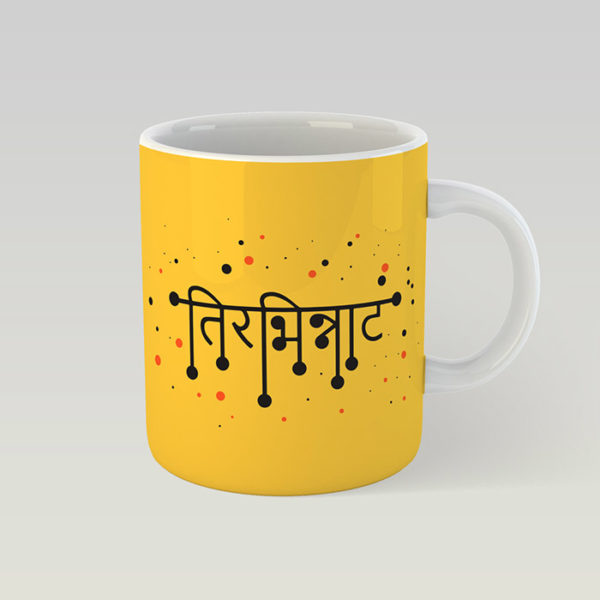 Tirbhinnat Coffee Mugs